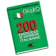 Chiarissimo - Exercices - Méthode apprentissage Italien